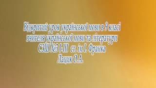 Відкритий урок укр. мови в 9 класі