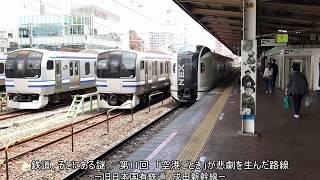 [迷列車]鉄道、そこにある謎。 第11回 「空港ごとき」が悲劇を生んだ路線 旧日本国有鉄道 成田新幹線 Meiressya Japan-Railway Narita Shinkansen