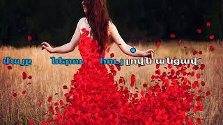 Vahag Rush - Կարմիր Ծաղիկ Մը Գարունի / Official karaoke, minus, lyrics /