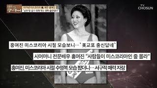 시어머니 전문배우 홍여진! 美교포 출신?! [마이웨이] 118회 20181011