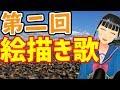 【絵描き歌】葵の挑戦状!!!~出題編~ の動画、YouTube動画。