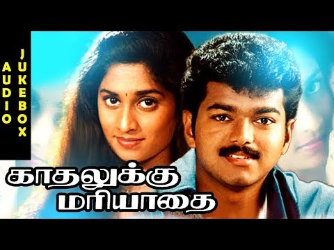 Kadhalukku Mariyadhai |  |  Vijay | Shalini| Ilayaraja | Tamil Movie Songs| Audio Jukebox