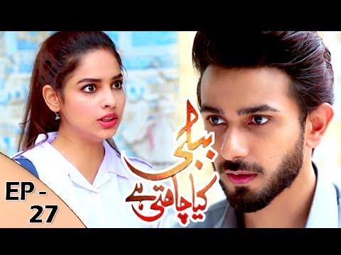 Bubbly Kya Chahti Hai Episode 27 - 13th December 2017 - ARY Digital Drama