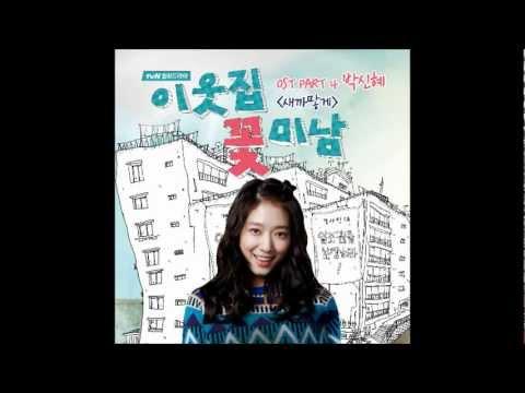 Park Shin Hye (박신혜) - 새까맣게 (Pitch Black) (Ost.Flower Boy Next Door )