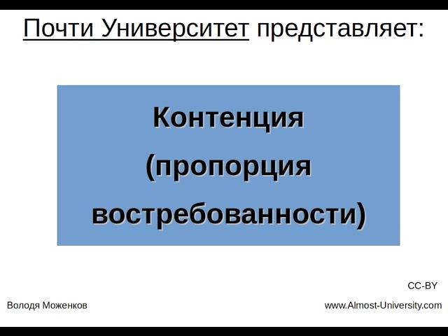 Контенция (пропорция востребованности)