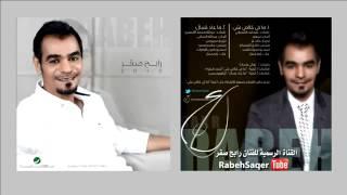 ماعاد تسأل البوم رابح صقر الجديد 2012 Rabeh Saqer Maaad Tesa