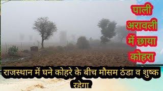राजस्थान मौसम समाचार 16 दिसम्बर 2019, राजस्थान उतरी व मध्य व पच्छिम तक रहेगा कोहरे का असर