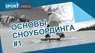 Основы катания на сноуборде. Урок №1: основы катания