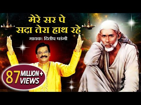Mere Sar Pe Sada Tera Hath Rahe  - Saibaba, Hindi Devotional Song - Dilip Shadangi