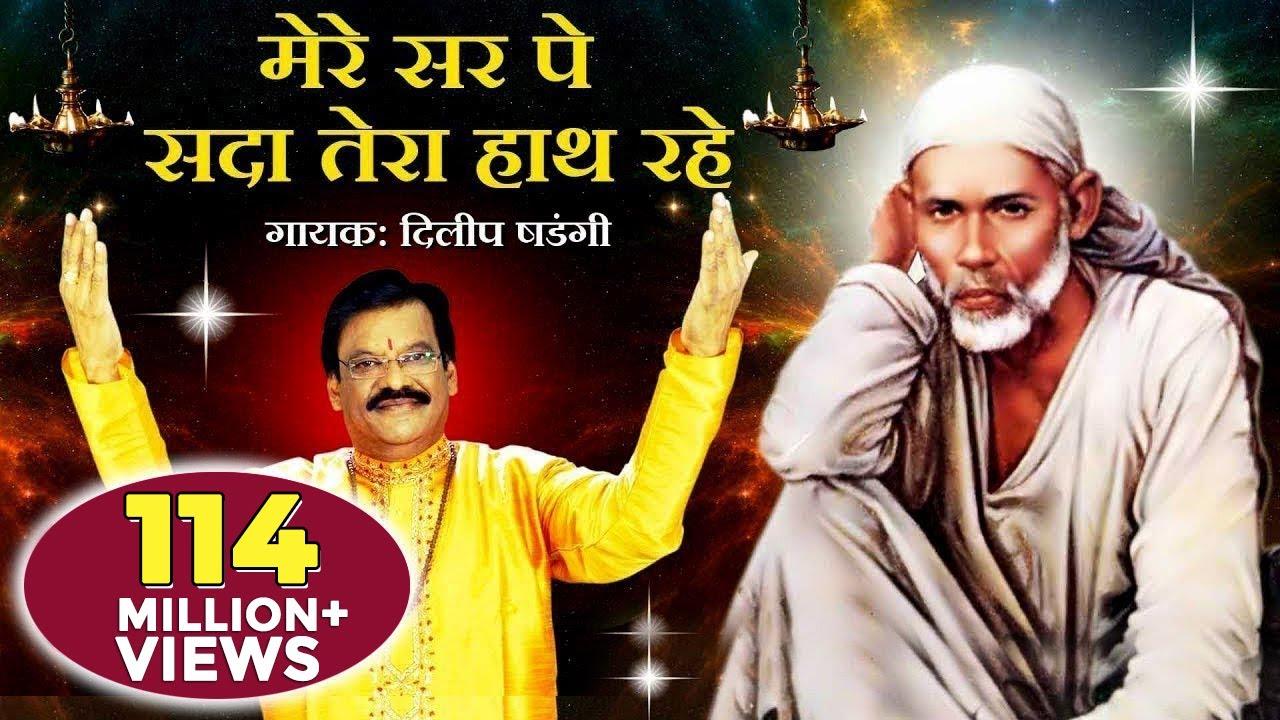mere sar pe sada tera hath rahe saibaba hindi devotional song dilip shadangi youtube