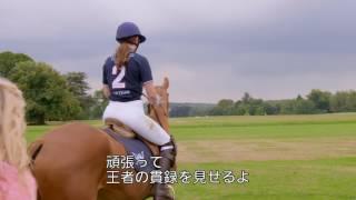 """ローラ・ハドック、英国の伝統的スポーツ""""ポロ""""に興じる特別映像"""