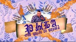 «Рыба  От филе до фарша» Семга гриль с креветочным соусом кулинарная программа(, 2015-10-19T16:43:44.000Z)