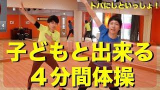子どもと一緒にできる4分間トレーニング#コアキッズ体操#体感 thumbnail