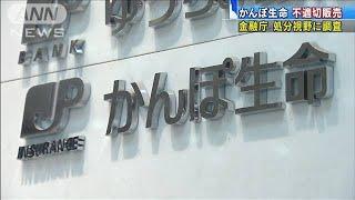 かんぽ生保の二重徴収問題 金融庁が処分視野に調査(19/07/11)
