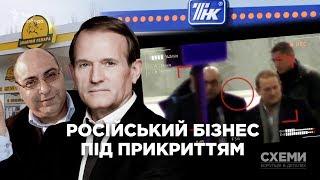 Російський нафтогазовий бізнес в Україні під прикриттям: роль Медведчука   «СХЕМИ»