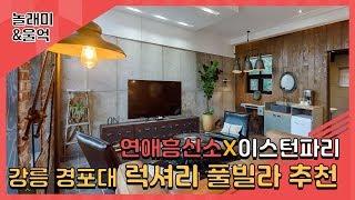 [펜션] 강릉 경포대 스파펜션 이스턴파리 추천!! 이정…