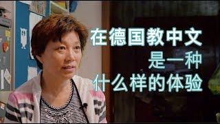 留德中文教师:在德国教中文是一种什么样的体验?/ Teaching Chinese in Germany