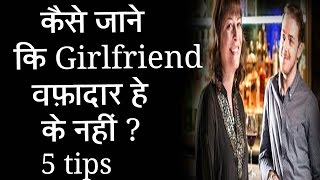 How to check your lover Loyal or not ? | Kese Jane Girlfriend Wafadar Hai Ya NAhi ?