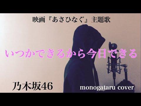 【フル歌詞付き】 いつかできるから今日できる (映画『あさひなぐ』主題歌) - 乃木坂46 (monogataru cover)