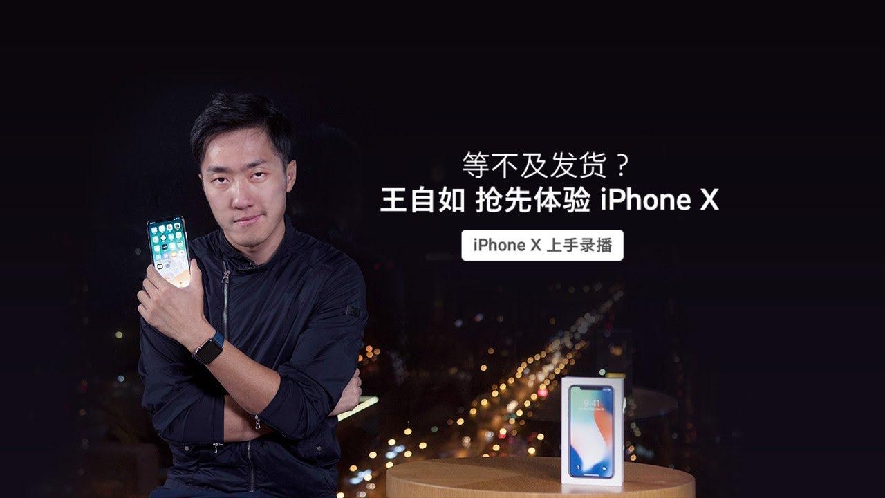 王自如深度上手 iPhone X 看完你可能會更著急 - YouTube
