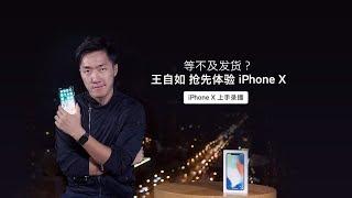 王自如深度上手 iPhone X  看完你可能会更着急