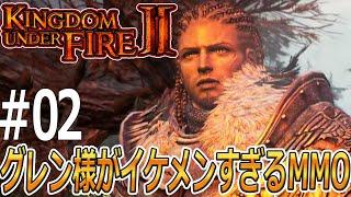 【キングダムアンダーファイア2】#02 グレン様がイケメン過ぎる件【Kingdom Under Fire II】