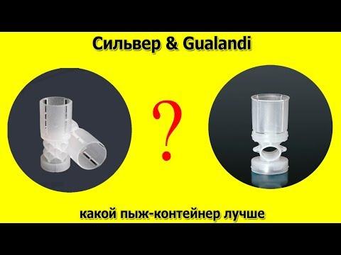 Что лучше пыж-контейнер Сильвер или пыж-контейнер  Gualandi