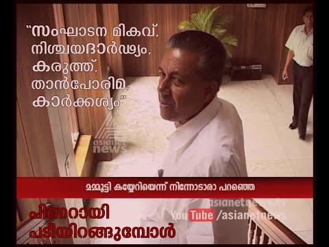 Pinarayi Vijayan steps down | പിണറായി പടിയിറങ്ങുമ്പോള് | Special feature on Pinarayi