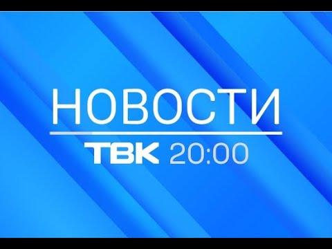 Новости ТВК 20 мая 2021 года. Красноярск