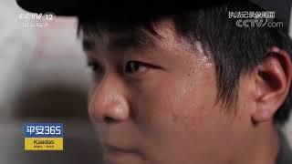 《平安365》 20190929 强强联手| CCTV社会与法