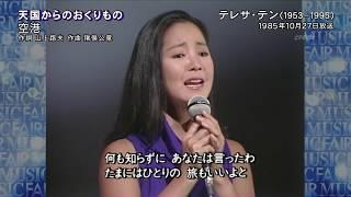 CC:Eng, Jpn  テレサ・テン「空港」×2 (鄧麗君) thumbnail