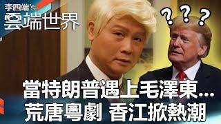 當特朗普遇上毛澤東...  荒唐粵劇 香江掀熱潮 - 李四端的雲端世界