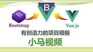 【Bootstrap + Vue】小马技术 vue.js 项目模板介绍 - bootstrap, vue, template, bvue, javascript