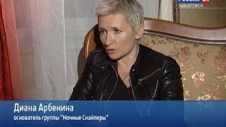 Вести-Хабаровск. Интервью с Дианой Арбениной