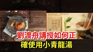 劉渡舟講授如何正確使用小青龍湯