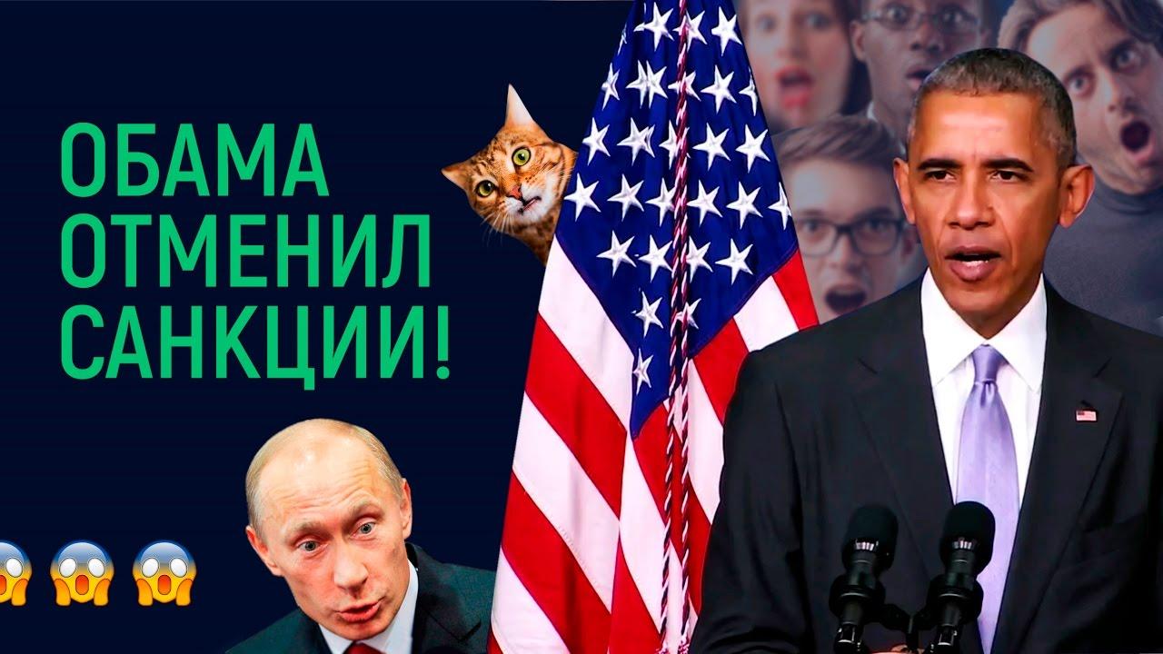 Обама отменяет санкции! Последняя речь президента США про Россию