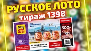 Лотерея Русское лото тираж 1398, эфир 25 июля, Проверить билет, День Военно-Морского Флота