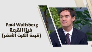 بول ولفزبيرغ (Paul Wulfsberg) - فيزا القرعة (قرعة الكرت الأخضر) -علوم انسانية