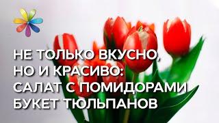 Салат Букет тюльпанов из помидор от Ромы Веремейчика (повтор)