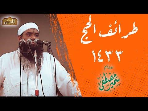 ۩۞۩ من طرائف الحج 1433  ه ۞ للشيخ   سميــر مصطفى  ۩۞۩