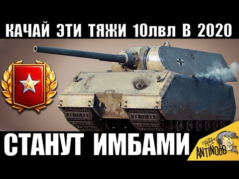 СРОЧНО КАЧАЙ ЭТИ 10ки В 2020! ЭТИ ТЯЖИ СТАНУТ ИМБАМИ в World Of Tanks