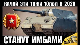 СРОЧНО КАЧАЙ ЭТИ 10ки В 2020! ЭТИ ТЯЖИ СТАНУТ ИМБАМИ в World of Tanks