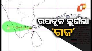 Cyclone Gaja maks landfall at Nagapattnam in TN