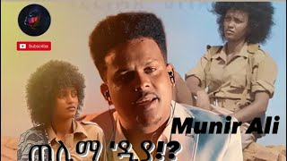 Munir Ali - Telima Diya | ጠሊማ 'ዲያ - Eritrean Music 2020 (Official Video) | Remix Yihdego Gebrem