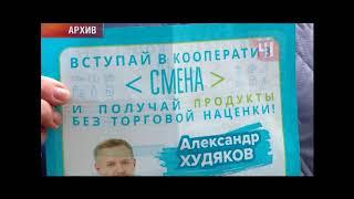 Кандидатов от Единой России обвинили в подкупе избирателей