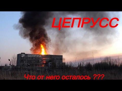 Заброшенный завод Цепрусс Калининград