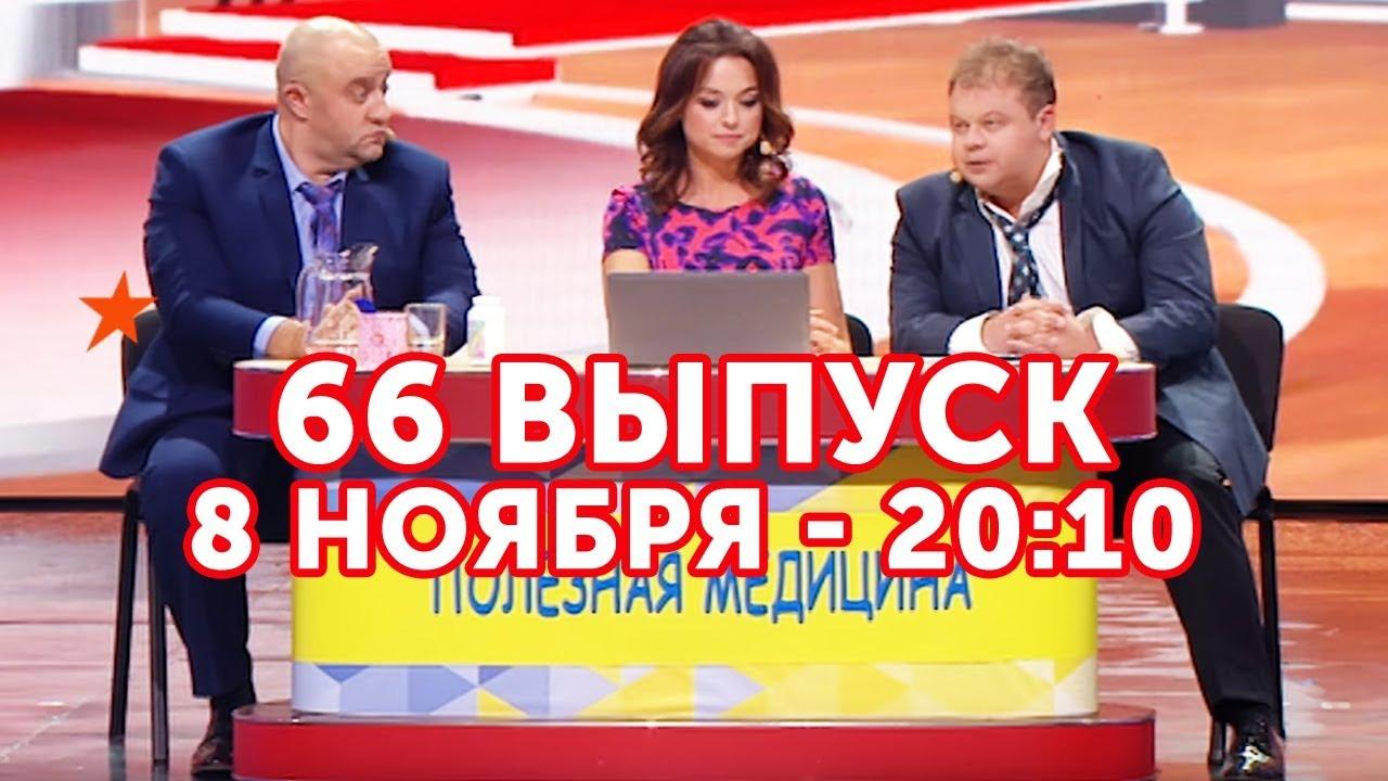 ???? Дизель Шоу 2019 - 66 НОВЫЙ ВЫПУСК - 8 ноября 20:10 - ЮМОР ICTV