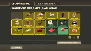 Ковка шапки. Team Fortress 2