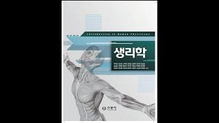 생리학 6장 혈액,면역생리(3) 20200416