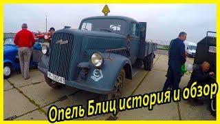Военная техника Вермахта. Военный грузовой автомобиль Opel Blitz история модели и обзор